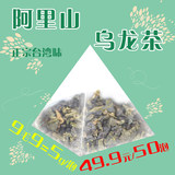 Alishan Oolong Tea Chulu Tea Triangle Tea Bag Taiwan Gaoshan Oolong Tea Bag Fruit Tea Cold Tea 50 Pack