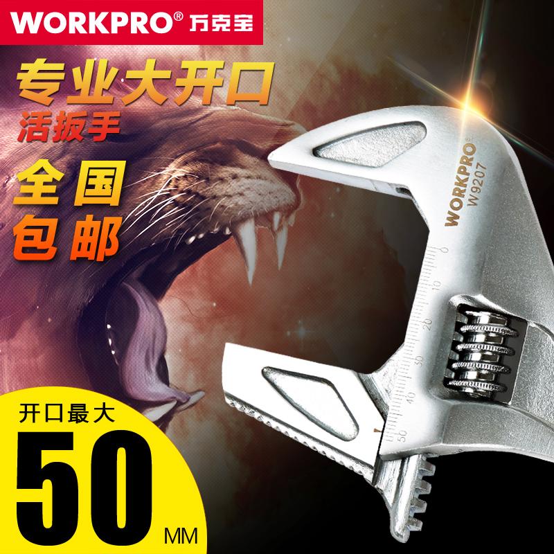 万克宝W9206 管活两用扳手 大开口活动扳手8 10寸 板子50mm 包邮