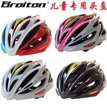 BROITON专业儿童速滑头盔轮滑骑行滑板车平衡车头盔帽子防护头盔