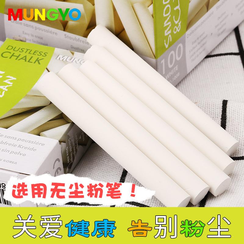 韩国MUNGYO 进口白色无尘粉笔 10支装 盟友儿童粉笔