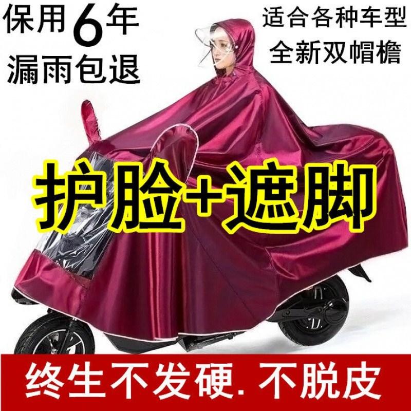雨衣电动车雨披电瓶车雨衣摩托车雨披双人雨衣自行车成人雨衣男士