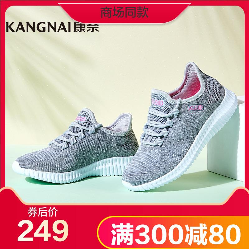 【商场同款】康奈女鞋云步舒适系列韩版透气跑步鞋飞织布休闲鞋子