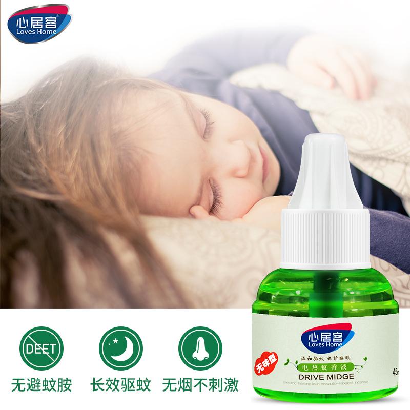 心居客蚊香液无味婴儿孕妇灭蚊喷雾电蚊香器驱蚊家用插电式驱蚊水
