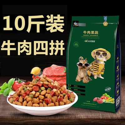 狗粮通用型10斤泰迪金毛博美比熊40小中大20幼成犬专用包邮5kg