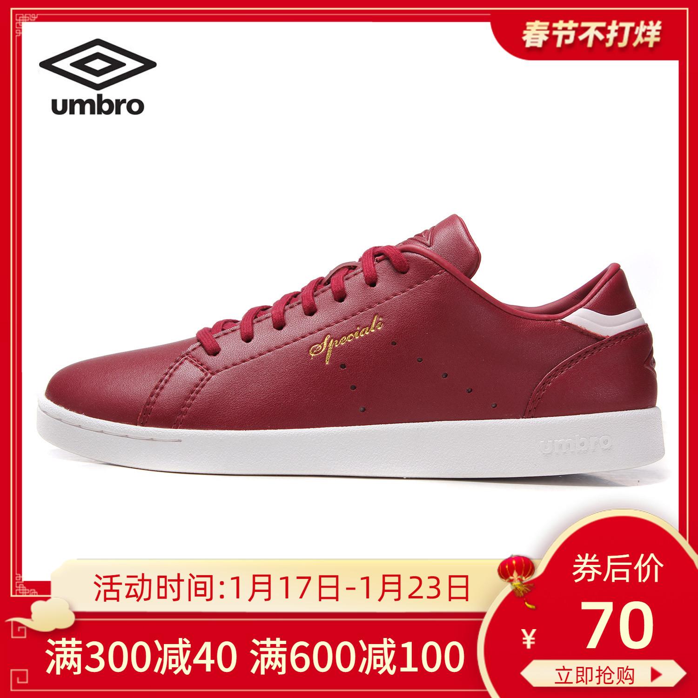 茵宝Umbro女休闲鞋低帮板鞋系带小白鞋时尚足球文化鞋UCB90604