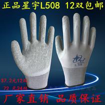 洗碗胶皮手套劳保加厚乳胶清洁加长耐用塑胶薄款小号厨房牛筋