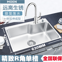 Moen Sink single Groove package 304 stainless steel thickened kitchen dishwasher pool pot shopping basin kitchen basin 22179