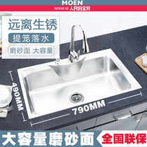 Moen Sink single Groove package 304 stainless steel thickened kitchen wash basin dishwasher pool kitchen basin water pool 27119