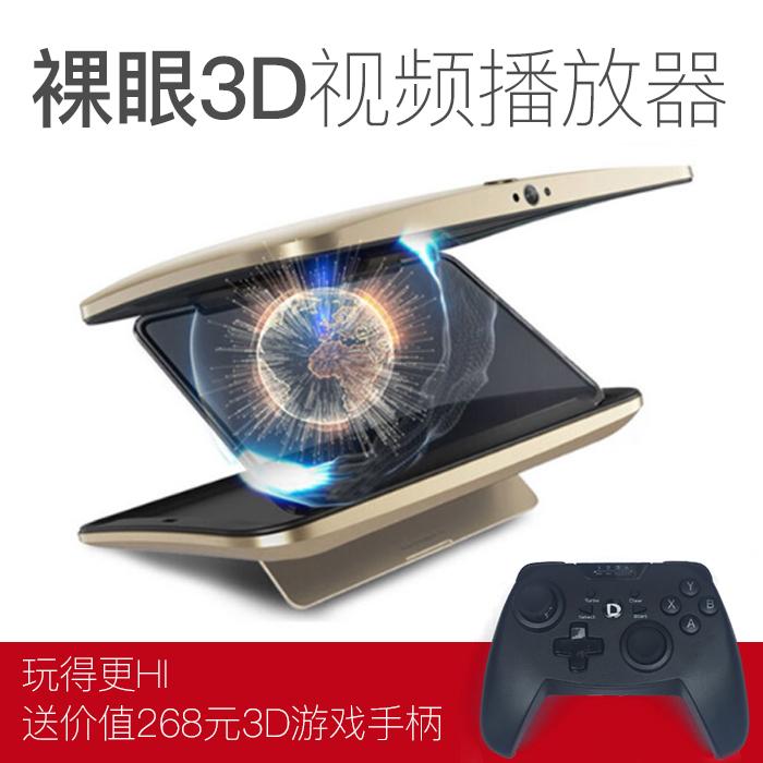 裸眼3D视频播放器VR裸眼3D智能显示3D设备电影演唱会游戏旅游惊险