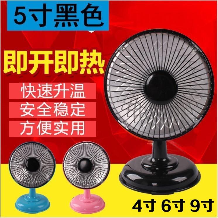 迷你小太阳 4寸电暖风 桌面取暖器暖风机5寸6寸9寸学生烤火炉鸟笼