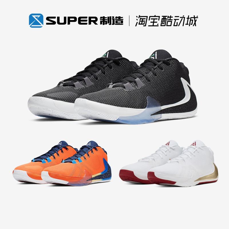 Nike Freak 1 耐克 字母哥1代 黑白 倒勾 男女实战篮球鞋 BQ5423