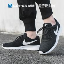 Super制造 耐克Nike Tanjun黑白休闲鞋男女运动跑步鞋 812654-011