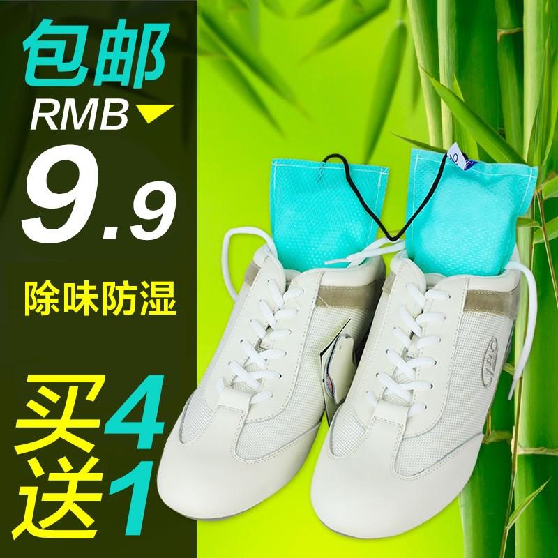 运动鞋除臭鞋塞竹炭包50gx2鞋内球鞋消臭去味吸潮干燥竹炭包
