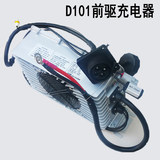 Time wind electric vehicle D101 front drive 72V fully sealed charger 72V front drive original on-board charger