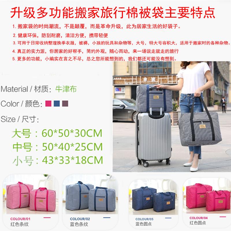 【苏凯琳】搬家收纳袋衣服衣物整理旅行袋子行李收纳包棉被袋大号
