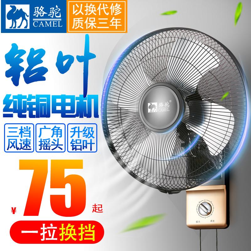 家用金属电风扇