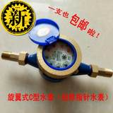 On the new D-type mechanical home Rotor water meter water meter home Word wheel home Old-fashioned pointer Jane