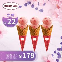 可分次兑换 电子券 双球丹麦筒冰淇淋3份 哈根达斯