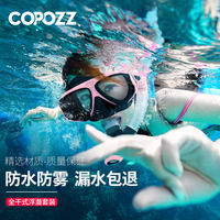 COPOZZ snorkeling three treasures goggles breathing tube set full dry myopia adult swimming glasses mask equipment