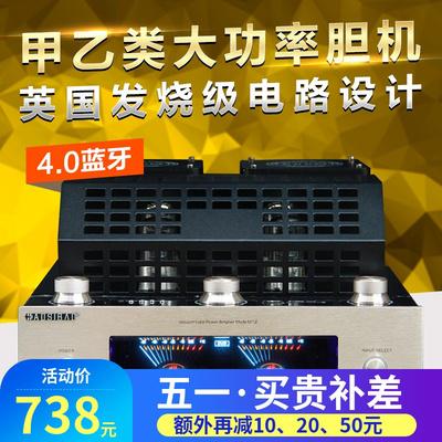 英国品质 4.0蓝牙hifi发烧胆机功放真胆管音响电子管大功率放大器价格