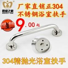加厚304不锈钢浴室扶手浴缸扶手老人扶手蹲厕扶手安全扶手
