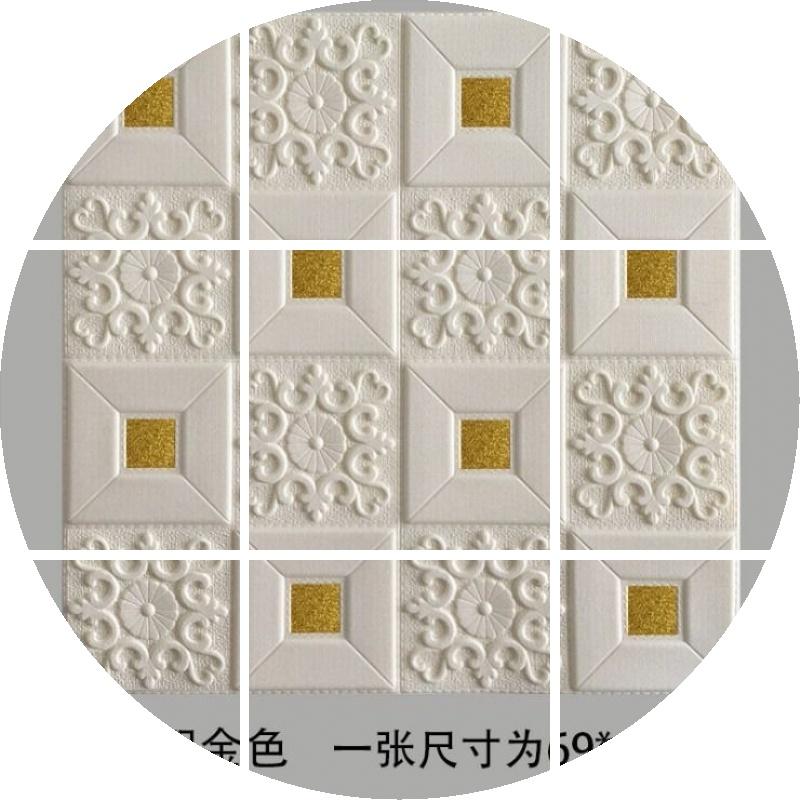 3d立体自贴墙纸防撞防水客厅卧室装饰电视墙软包背景墙天花板壁纸