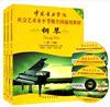中国音乐学院钢琴7-8