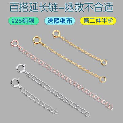 S925银调节链项链加长延长链纯银手链加长链锁骨链diy配件十字链