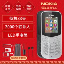 全新Nokia/诺基亚 新130手机双卡双待超长待机备用机诺基亚手机