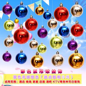 圣诞节装饰屋顶吊顶悬挂挂件创意商场店铺开业圣诞彩球装饰球吊球