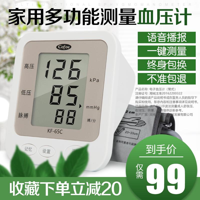 医用电子血压计家用充电仪器测量心率高精度