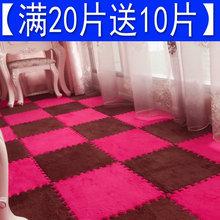 买20片送10片 拼接地垫绒面任意搭配颜色拼图地毯裁剪卧室满铺