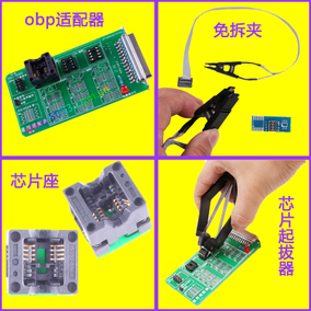 汽车研华数码大师3代通用OBP适配器芯片座芯片夹免拆夹编程起拔器
