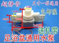 包邮足浴盆水泵电机洗脚盆冲浪循环抽马达足浴桶通用各种品牌配件