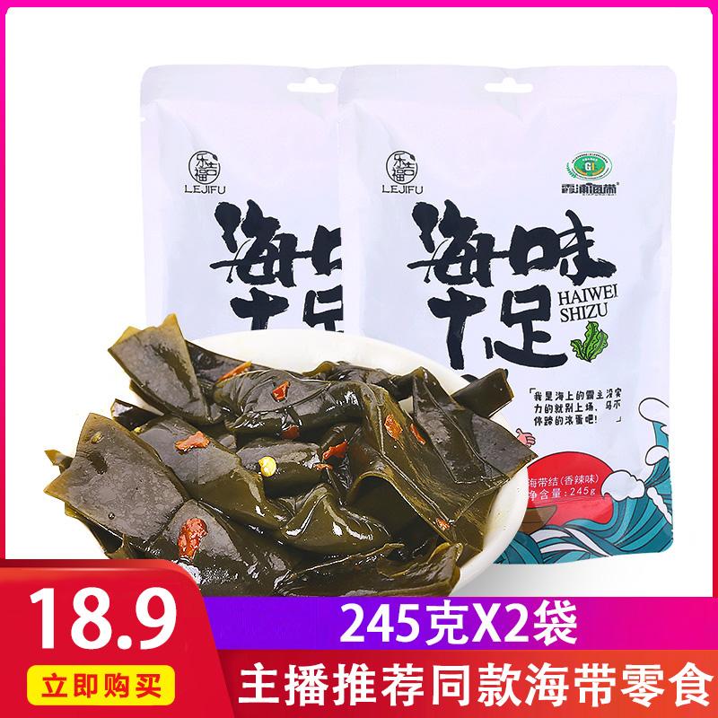 【主播推荐】乐吉福香辣海带结245gx2袋海带丝开袋即食小包装490g