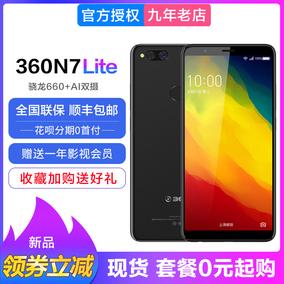 分期【官方正品授权】360 N7 Lite高通骁龙660全面屏手机360n7pro