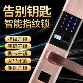 大华指纹锁家用防盗门智能锁手机远程开门大华智能锁密码锁
