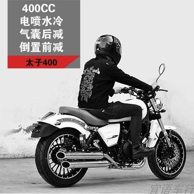 全新双缸250油冷重机太子摩托车可落户400双缸水冷电喷太子
