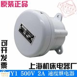 Shanghai Machine Tool Factory Bed Speed Relay JY1 500V 2A Lathe stops