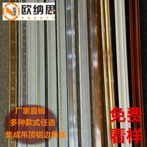 集成吊頂燈架轉換框條扣板大氣電器轉接安裝框架耐腐蝕百搭多色