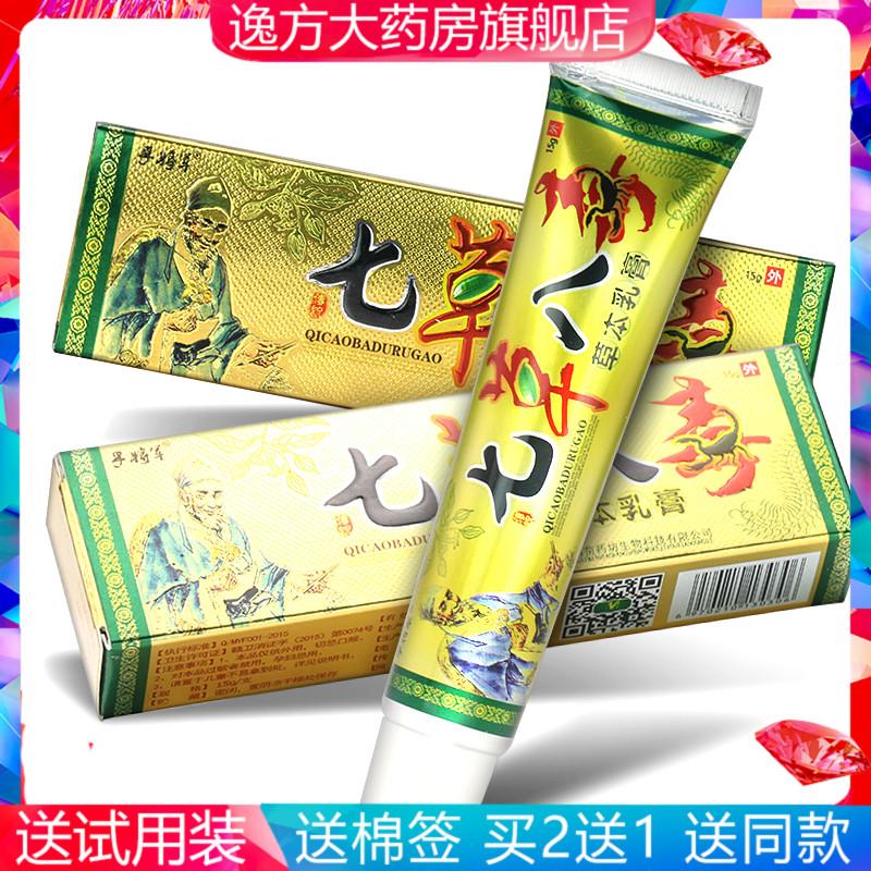【买2送1】孚将军七草八毒草本乳膏 皮肤外用抑菌止痒软膏正品 SQ