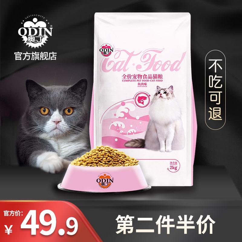 猫粮 幼猫成猫 美短英短蓝猫暹罗猫奶糕 奥丁三文鱼肉天然粮4斤
