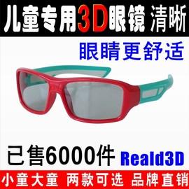 新一代不闪式圆偏光儿童3D立体眼镜电影院专用偏振3D电视电脑通用图片