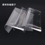 Mobile phone packaging box heat shrinkable film Plastic film shrink film shrink film shrink film environmental protection plastic bag