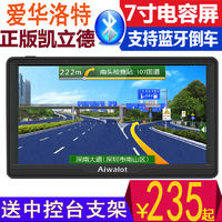 7 inch GPS navigator car truck portable recorder reversing Bluetooth speed electronic dog machine