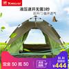 探路者户外装备帐篷