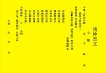 吉祥阁道教用品道教用品法器批发道印道教印章玉皇大帝法印