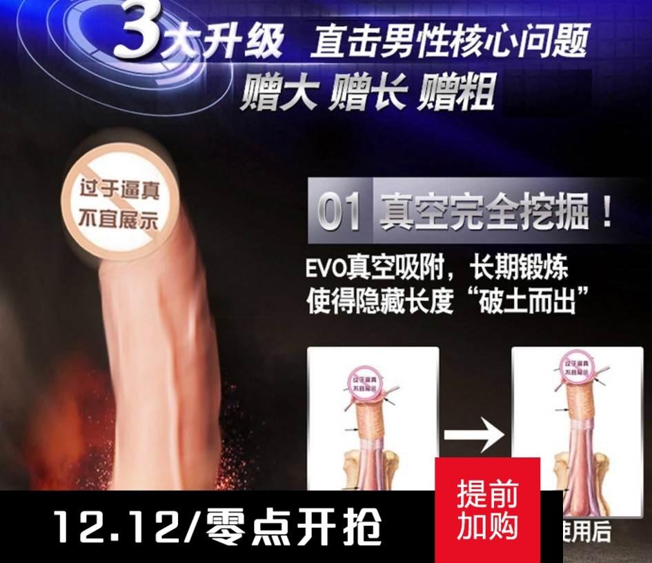 拉伸器锻炼男用阴茎大增器真空负压器矫增粗正弯曲包皮长增长