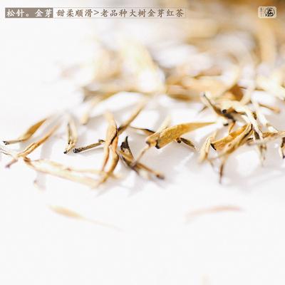 松针金芽红茶甜润功夫滇红古茶凤庆春茶单芽大树金毫部分地区包邮