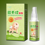 Mosquitoes, mosquito repellent, spray, spray, children, baby, pregnant women, outdoor, antibacterial, itching, herbal, cool
